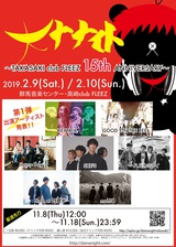 """来年2/9-10 高崎にて開催の""""大ナナイト~TAKASAKI club FLEEZ 15th ANNIVERSARY~""""、第1弾出演者にKEYTALK、SHE'S、Halo at 四畳半、Saucy Dog、mol-74ら7組決定"""