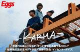 札幌在住の高校生3ピース・バンド、-KARMA-のインタビュー&動画メッセージ公開。10代の日常の景色を描いた初全国流通ミニ・アルバム『イノセント・デイズ』を11/7リリース