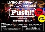 """下北沢LIVEHOLIC 4周年イベントO.A.決定戦""""Push!!""""、来年1/29、2/18に追加開催決定&エントリー・アーティスト募集開始。12/17開催の第1弾イベント出演アーティストも決定"""