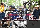 """みそっかす、12月東名阪にて開催の""""みそパニッククーデター ~ノブリル爆散~""""対バンにグッバイフジヤマら決定"""