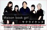 """Maison book girl×サクライケンタの座談会公開。プロデューサー迎え、ブクガ自身のテーマのひとつ""""夢""""をコンセプトにしたアルバム『yume』に迫る。ブクガ動画メッセージも"""