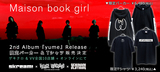Maison book girl、ニュー・アルバム『yume』リリースを記念し、限定グッズをゲキクロ、ヴィレヴァン全国10店舗、WEB通販にて11/20より販売決定。ヴィレヴァン名古屋中央店のみ18日先行販売