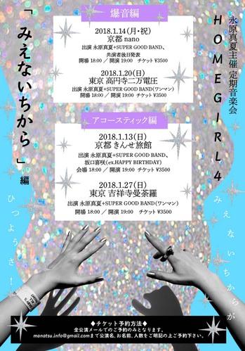 nagahara_live.jpg