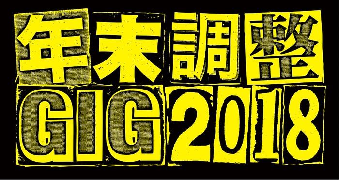 """名古屋の年末恒例イベント""""年末調整GIG 2018""""、第2弾出演アーティストに女王蜂、GLIM SPANKY、CHAI、King Gnu決定"""