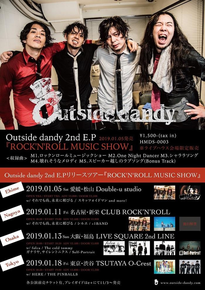 骨太ロック聴かせる4人組 Outside dandy、1/5リリースの会場限定EP『ROCK'N'ROLL MUSIC SHOW』詳細発表。ツアー対バンにTHE PINBALLSら決定も