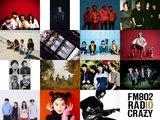"""12/27-28開催""""FM802 RADIO CRAZY""""、""""LIVE HOUSE Antenna""""出演者にKing Gnu、ビッケブランカ、緑黄色社会、WOMCADOLE、FIVE NEW OLD、DATS、The Floorら決定"""