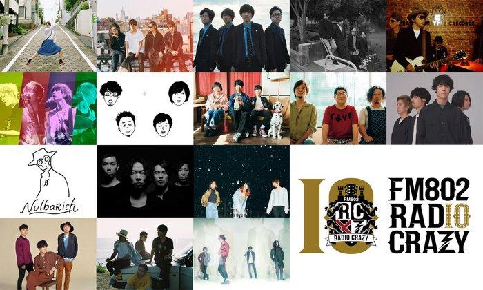 """12/27-28開催""""FM802 RADIO CRAZY""""、第2弾出演者にKEYTALK、[ALEXANDROS]、バクホン、インディゴ、androp、SHE'S、阿部真央ら決定。日割りも発表"""