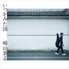 sakiyamasoshi_jk.jpg