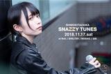 """11/17下北沢で開催の新サーキット・イベント""""SNAZZY TUNES""""、最終出演者にノクモン、Sunrise In My Attache Case決定。タイムテーブルも更新"""