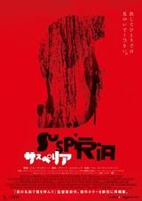 "Thom Yorke(RADIOHEAD)が初劇伴担当する映画""サスペリア""、ティーザー予告公開"