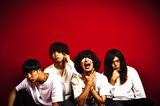 WOMCADOLE、11/28リリースの2ndシングルより表題曲「ライター」MV公開。ツアー・ゲスト第1弾にGOOD ON THE REEL、ircle、mol-74、KAKASHI決定
