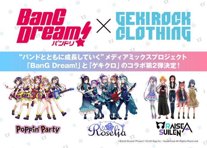 """""""BanG Dream!""""とゲキクロのコラボレーション第2弾が決定。Poppin'Party、Roseliaに加え、RAISE A SUILENもコラボ対象に追加。各キャラクター毎のコーディネートを限定コラボ・アイテムとして発売"""