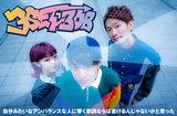 """3SET-BOBのインタビュー&動画メッセージ公開。""""心のバランスを崩しそうなあなた""""と向き合い、バンドの心境を色濃く反映した2ndミニ・アルバムを明日12/5リリース"""
