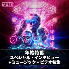 MUSE_LINELIVE_Cover.jpg