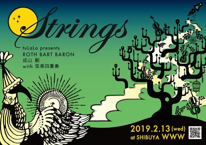 ROTH BART BARON×成山 剛(sleepy.ab)×弦楽四重奏、一夜限りの特別公演を来年2/13渋谷WWWにて開催決定
