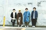 The Floor、来年2/20リリースのメジャー1stミニ・アルバム『CLOVER』詳細&アートワーク発表。早期予約キャンペーンも
