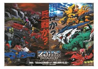 ZOIDS_visual.jpg