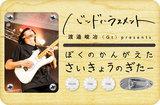 """バンドハラスメント、メンバー・コラム第3弾公開。渡邉峻冶(Gt)が""""ぼくのかんがえたさいきょうのぎたー""""と題し、現在製作中のオリジナル・ギターについて綴る"""