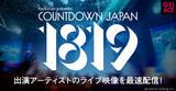 """COUNTDOWN JAPAN 18/19""、GYAO!にて無料配信決定。ゲス極、[ALEXANDROS]、ブルエン、フォーリミ、KANA-BOON、キュウソ、BiSHら出演アーティストのライヴ映像やコメント映像を最速配信"