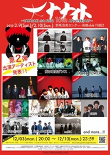 """来年2/9-10開催の""""大ナナイト~TAKASAKI club FLEEZ 15th ANNIVERSARY~""""第2弾出演者にandrop、感エロ、夜ダン、LACCO TOWER、ウォンカ、ircleら7組決定"""