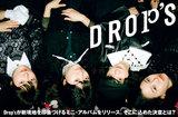 Drop'sのインタビュー&動画メッセージ公開。新境地を印象づける2年半ぶりの新作に込めた決意とは?多保孝一(Superflyほか)との共作曲含むミニ・アルバム『organ』を12/21リリース
