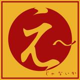 """2/24に茨城 水戸にて開催される周遊イベント""""え~じゃないか""""、第1弾アーティストにみそっかす、マスドレ、Lucky Kilimanjaro、w.o.d.ら13組決定"""