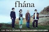 """fhánaのインタビュー公開。メジャー・デビュー5周年を迎え、""""fhána""""という物語の軌跡を刻み込んだ初のベスト・アルバム『STORIES』をリリース"""