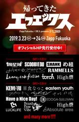 """3/23-24にZepp Fukuokaにて開催""""F-X 2019""""、第1弾出演者にラックライフ、レニー、スクービー、四星球、日食なつこ、RAMMELLS、Absolute areaら決定"""