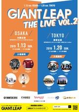 """1月に東阪にて開催の""""GIANT LEAP THE LIVE vol.2""""、最終出演アーティストに徳島在住の高校生アーティスト Takuma、石巻発4人組ギター・ロック・バンド Radicalism決定"""