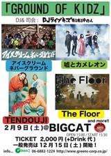 """来年2/9開催のライブキッズあるある中の人主催イベント""""GROUND OF KIDZ""""、第2弾出演者発表。嘘とカメレオン、TENDOUJI、The Floor出演決定"""
