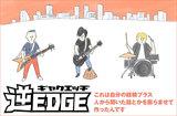 """渋谷を中心に活動する仲良し3人組、逆EDGEのインタビュー公開。配信シングル「社長は何もわかってない」がTBSテレビ""""イベントGO!""""12月度OP曲に選出された注目バンドに迫る"""