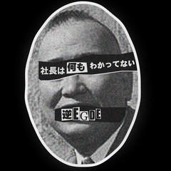 gyakuedge_shacho_jk.jpg