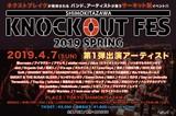 """来年4/7開催""""KNOCKOUT FES 2019 spring""""、第1弾発表で月がさ、aint、A11yourDays、QoN、長靴をはいた猫、レイラら46組決定"""