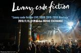 Lenny code fictionのライヴ・レポート公開。1stアルバム『Montage』リリース翌日、著しい成長と漲る自信見せつけた全国ツアー5本目の渋谷ワンマン公演をレポート