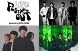 """来年1/25 Zepp Tokyoにて開催""""LIVE FESTIVAL OUT""""、追加出演者にNothing's Carved In Stone決定。今夜21時15分よりNCIS、SHE'S、BBHFフロントマン3人が生放送に登場"""