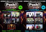 """1/29、2/18開催の下北沢LIVEHOLIC 4周年イベントOA決定戦""""Push!! supported by Skream! & 激ロック""""、出演者決定。12/17開催の第1回優勝バンドはmamに"""