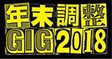 """名古屋の年末恒例イベント""""年末調整GIG 2018""""、最終出演アーティストにYogee New Waves決定。タイムテーブル公開も"""