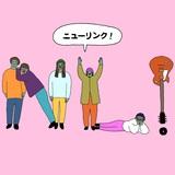 """下北沢ライヴハウスの若手ブッカーによるサーキット・イベント""""NEW LINK!""""、3/13開催決定。第1弾出演アーティストに錯乱前戦、CRYAMYら9組"""