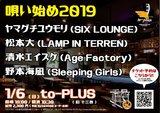 "SIX LOUNGE、LAMP IN TERREN、Age Factory、Sleeping Girlsのフロントマン集結。""唄い始め2019""、1/6大分にて開催決定"