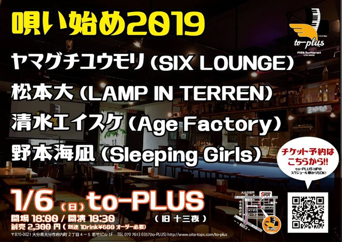 "SIX LOUNGE、LAMP IN TERREN、Age Factory、Sleeping Girlsのフロントマン集結。""唄い始め2019""、1/6大分にて開催決定"