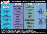 "12/28-31渋谷TSUTAYA O-Crest開催""YEAR END PARTY 2018 Special 4DAYS!""、第2弾出演者にBrian the Sun、アイビー、SIX LOUNGE、Bentham、MAGIC OF LiFE、The Floor、ハンブレら"