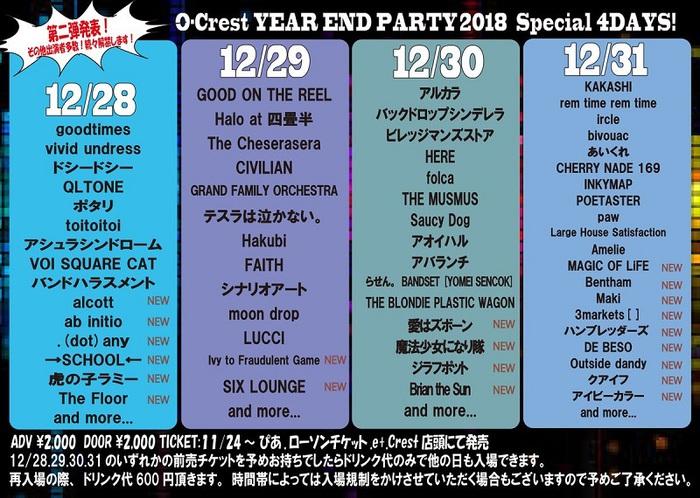 """12/28-31渋谷TSUTAYA O-Crest開催""""YEAR END PARTY 2018 Special 4DAYS!""""、第2弾出演者にBrian the Sun、アイビー、SIX LOUNGE、Bentham、MAGIC OF LiFE、The Floor、ハンブレら"""