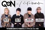 QoN×バンドハラスメントの座談会公開。新たなフェーズへ進むQoNニュー・シングル『TAKARAJIMA』リリース記念、互いをライバルとして認め合う同世代の盟友バンドとの座談会実現