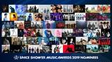 """SPACE SHOWER MUSIC AWARDS 2019""、ノミネート・アーティストにアジカン、バンプ、RADWIMPS、[ALEXANDROS]、WANIMA、星野源、米津玄師ら決定"