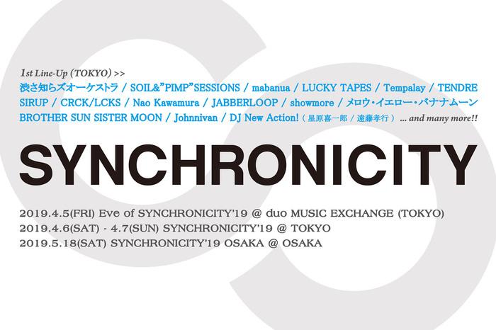 """来年4/6-7渋谷にて開催""""SYNCHRONICITY'19""""、第1弾ラインナップにLUCKY TAPES、SOIL、Tempalay、TENDREら決定。""""Eggs""""サポートによる出演オーディションの開催も"""