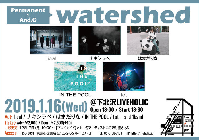 "lical、ナキシラベ、はまだりな、IN THE POOL、tot出演。来年1/16に下北沢LIVEHOLICにて[Permanent × And.G 合同企画""watershed""]開催決定"