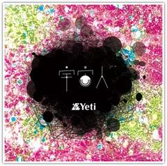yeti_uchujin.jpg