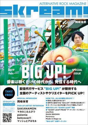 bigup201902_cover.jpg