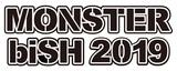 "BiSH、2月より開催""MONSTER biSH 2019 ~祝モンバス20周年! 今年だって絶対出たいぞモンバス!!~""対バンに四星球、キツネツキ、SIMAC、sympathy、Dizzy Sunfist決定"