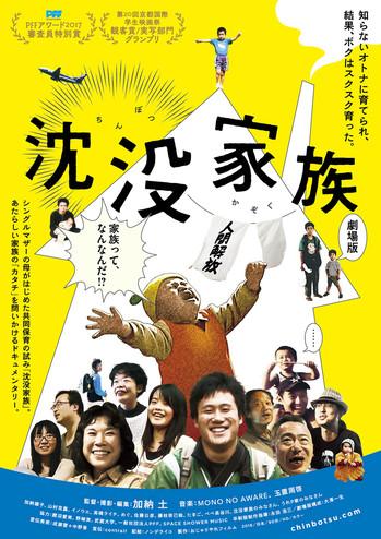 chinbotu_kazokujpg.jpg